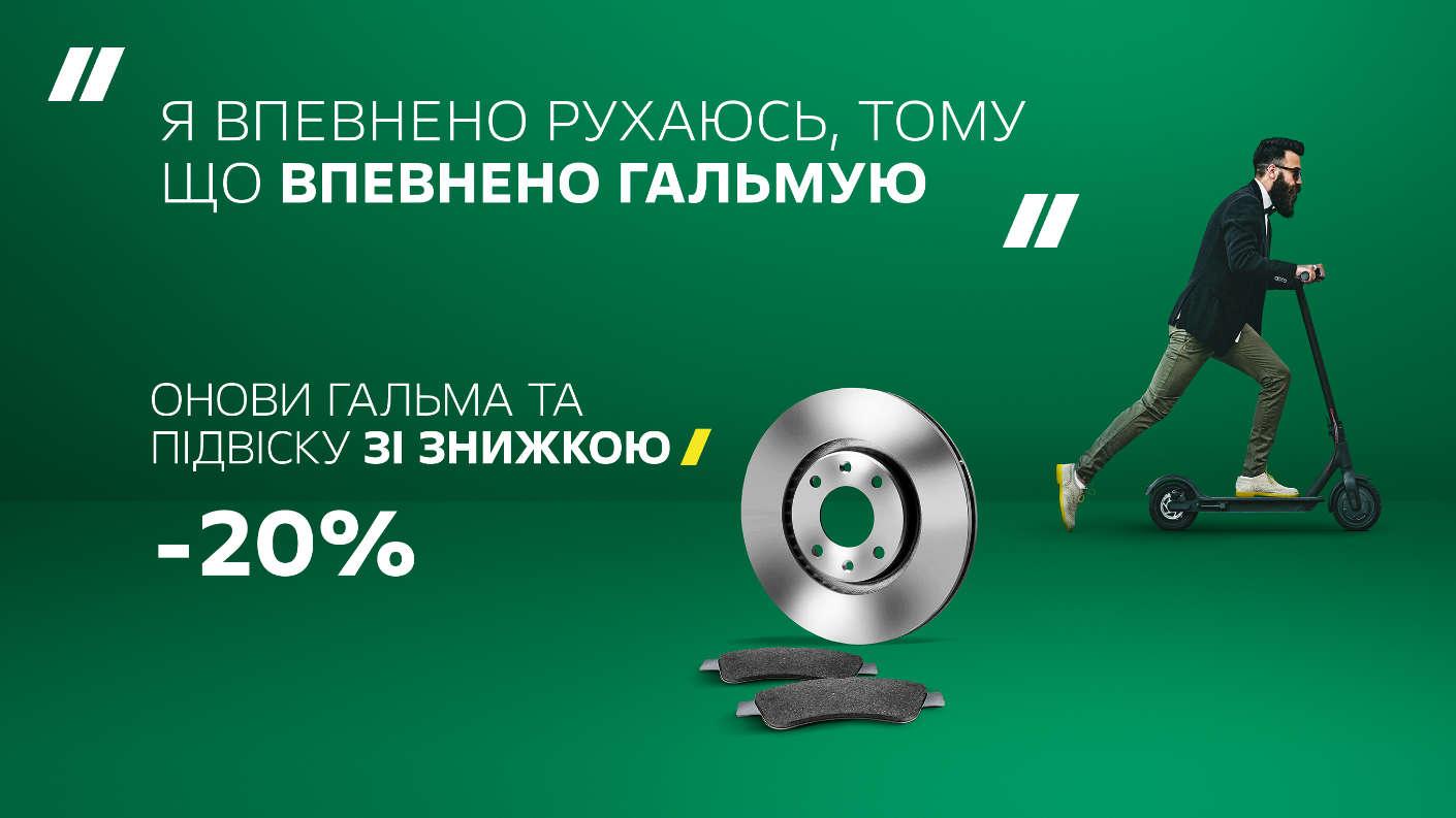 Комфортна осінь з Opel: знижка 20% на запчастини підвіски та гальмівної системи